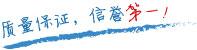 zhi量bao证